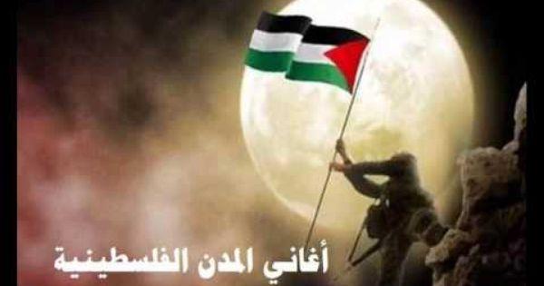 اغاني المدن الفلسطينية طبريا Youtube My Love Movie Posters