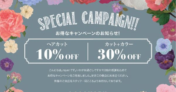 美容室 ネイルサロン用お花かわいいキャンペーンdmデザイン グレー