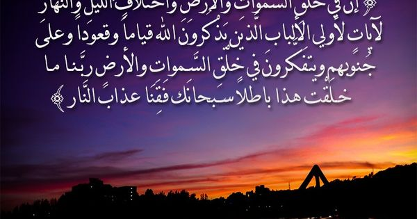 Pin By Ihk Sƒ ѕ Nsℓayaѕ On Quran Ayaat In English Translations Quran English Translation English