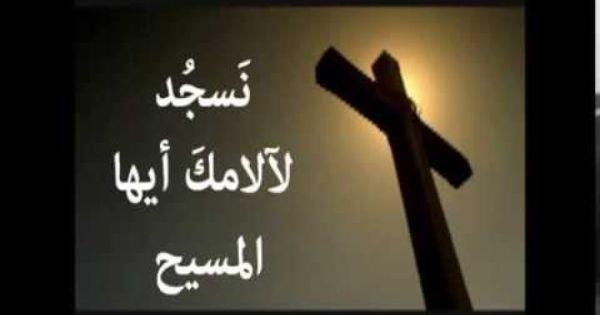 Fairouz Al Yawm Oulliqa Aala Khashaba اليوم علق على خشبة Song Quotes Christianity My Favorite Things
