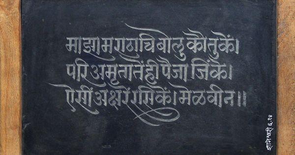 Devanagari Calligraphy Devanagari Calligraphy