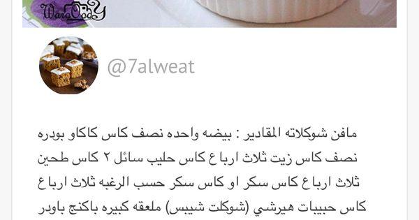 مافن شوكولاته Dessert Ingredients Arabic Sweets Arabic Food