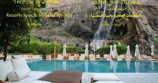 حمامات ماعين Ma In Hot Springs Wellcom To Jordan Outdoor Resort Spa Resort