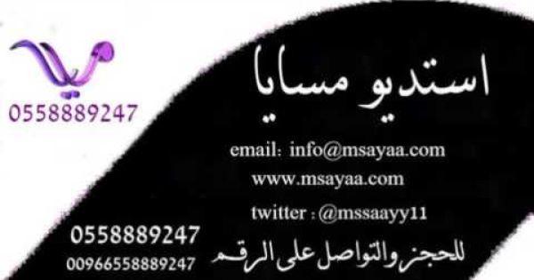 زفة ليلة المجد باسم العنود و عمران تنفذ بالاسماء 0558889247 Youtube Person Music