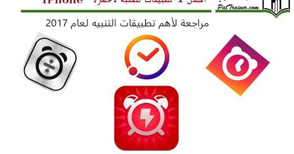 تطبيقات المنبه Iphone Apps Gaming Logos Iphone