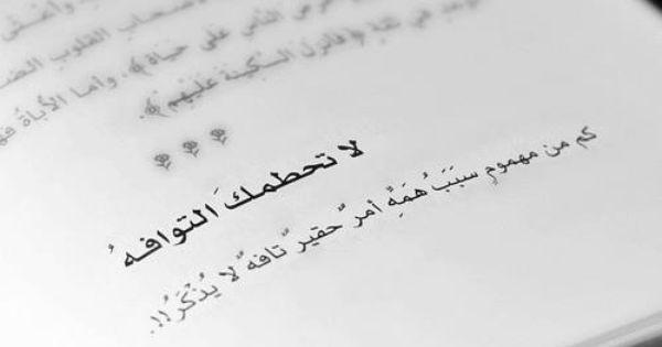 ص و ر من ح ي ٱت ي Beautiful Arabic Words Words Quotes Arabic Love Quotes