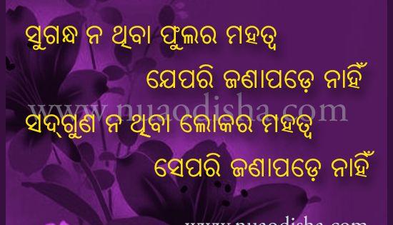 600 x 315 jpeg 32kB, Odia Dhaga Dhamali, Odia Loka Katha, Odia Proverb ...
