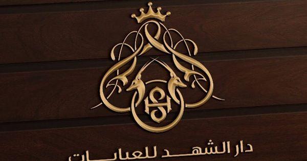 تصميم شعار دار الشهد للعبايات الكويت للتواصل وطلبات التصميم واتس اب 00971555724663 موقع Www Ahmedalsadek Com ايميل Info Ahme Arabic Art Calligraphy Art