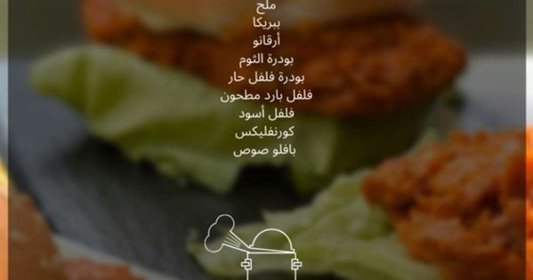 Pin By Aso On وصفات لذيذه Cookout Food Save Food Food