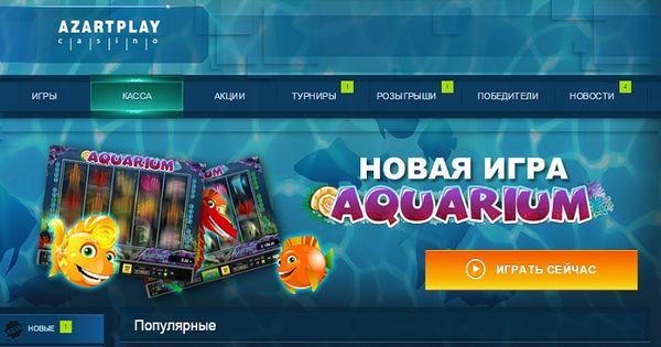 Ежедневный слот-турнир от AzartPlay!