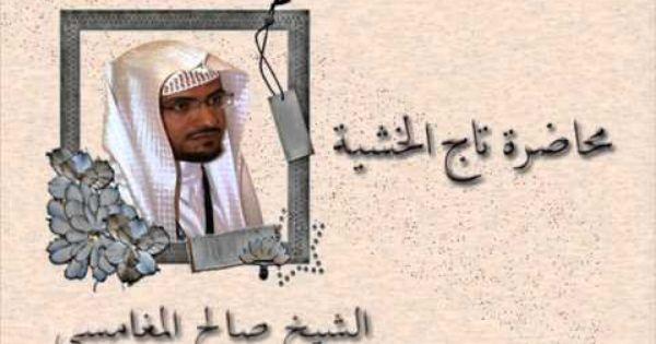 تاج الخشية مؤثرة ورائعه للشيخ صالح المغامسي Islamic Videos Home Decor Decor
