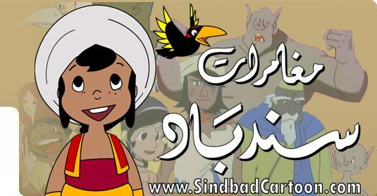 Sindbad Website Sindbad Arabic Dvd Sindbad Episodes موقع مغامرات سندباد Cartoon Logo Cartoons Comics Cartoon
