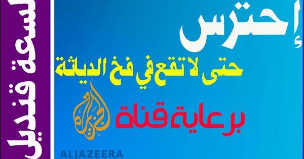 الجزيرة تحاول صنع دياثة عربية فإنتبهوا Calm Artwork Calm Keep Calm Artwork
