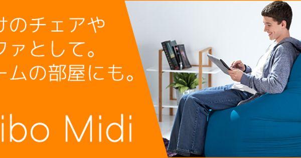 ワンルームや子供部屋にぴったりサイズのビーズソファ Yogibo Midi ヨギボーミディ ヨギボー ソファ 体