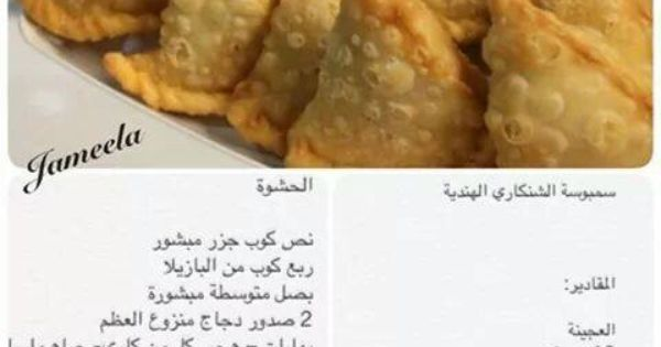 Pin By Hayam Elzwi On Cooking Cookout Food Food Receipes Arabic Food