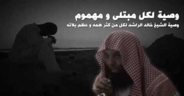 الهم إن الهم منفرج كلمات مؤثرة لكل مهموم الشيخ خالد الراشد Youtube Movie Posters Movies