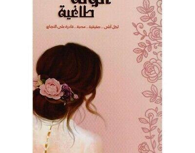 Feminine Tyrant Novel In Arabic رواية أنوثة طاغية بالعربية Book Qoutes Inspirational Books Philosophy Books