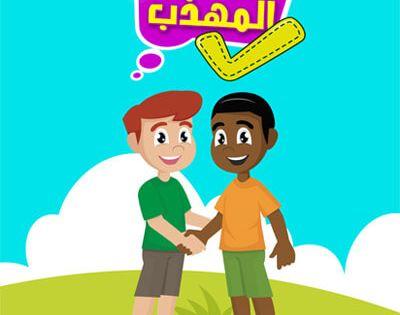 قصص اطفال قبل النوم قصص عربية مصورة تطبيق حكايات بالعربي In 2021 Islamic Kids Activities Learn Arabic Alphabet Islam For Kids