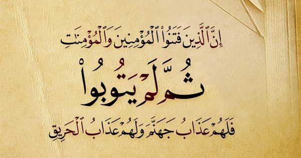 Quran Hd Downloads Page 7 Of 33 Quran Hd Quran Calligraphy Arabic Calligraphy