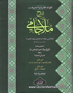 Sharh Mulla Jami Abdur Rahman Jami شرح ملا جامي الشيخ عبد الرحمن الجامي Free Pdf Books Pdf Books Pdf Books Download