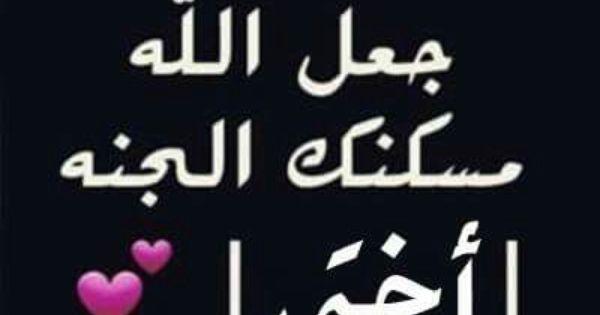 رحمك الله اختي حبيبتي Arabic Calligraphy Duaa Islam Calligraphy