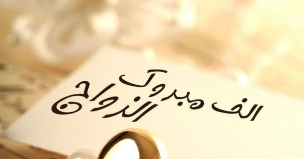 Pin By Gvhhjvj On تصاميم صور Love Quotes For Wedding My Wedding Planner Wedding Card Messages