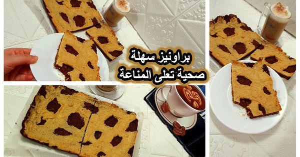 براونيز صحية تصلح كوجبة فطور متكامل بتدوب بالفم اجمل واسهل الحلويات لا مضرب لا خلاط Healthy Brownies Desserts Healthy Desserts Gingerbread Cookies