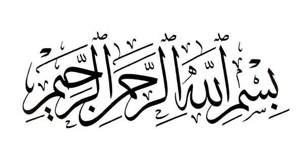 كن داعيا للخير كيفية تصميم مخطوطات القرآن الكريم Quraan Fonts Calligraphy Calligraphy R Islamic Calligraphy