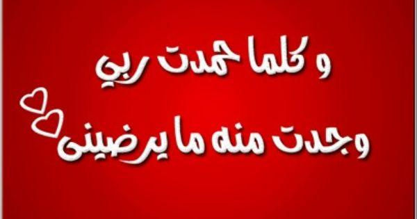 الحمد لله على كل شي Calligraphy Arabic Calligraphy