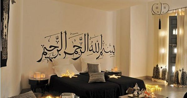 I want this in my home inshallah um yes pinterest for Decoration maison islam