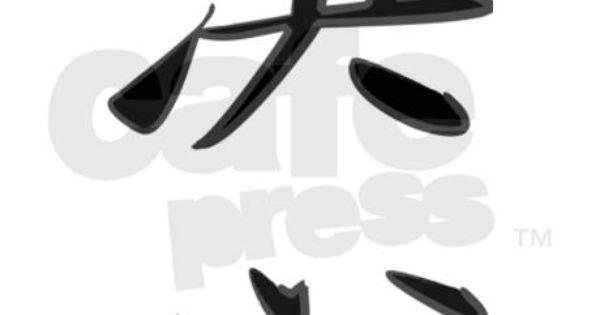 Determination kanji symbol banner and