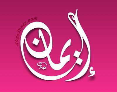 Iman400 Islamic Art Calligraphy Calligraphy Painting Arabic Calligraphy Art