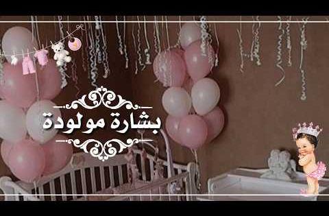 بشارة مولودة بدون اسم وبدون حقوق 2019 روح الماما نانسي عجرم للطلب والاستقسار على الراتس 0507096006 Youtube In 2021 Happy Eid Baby Mobile Container House
