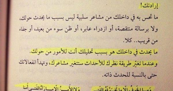 أنا وأخواتها سلمان العودة Book Qoutes Quotes Arabic Quotes