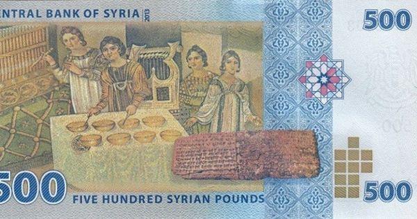 Mata Syria 500 Syrian Pounds