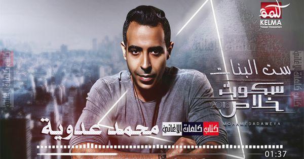كلمات اغنية ياه يا ست البنات محمد عدوية Lins Incoming Call Screenshot Movie Posters