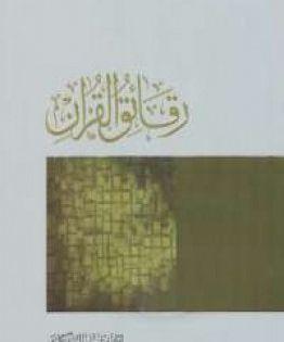 تحميل كتاب رقائق القرآن Pdf مجانا ل إبراهيم السكران كتب Pdf Ebook
