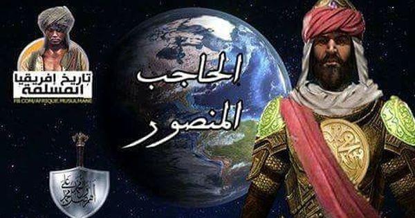 قصة محمد بن أبي عامر المعافرى رحمه الله Blog Posts Blog Post