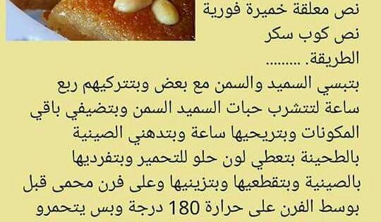 Pin By Raneen Makhoul On מתכונים Food Arabic Food Yummy