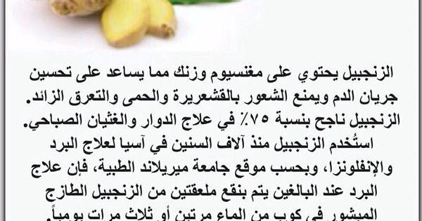 Pin By مدام منال طاهر On صحه Health Facts Food Holistic Remedies Health Food