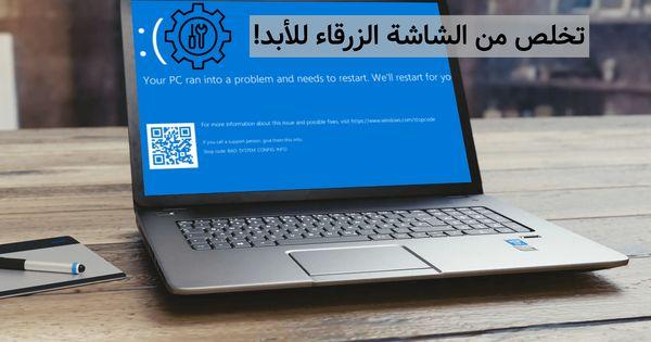 حل مشكلة رسالة Your Pc Ran Into Problem المزعجة الزرقاء Problem Technology Electronic Products