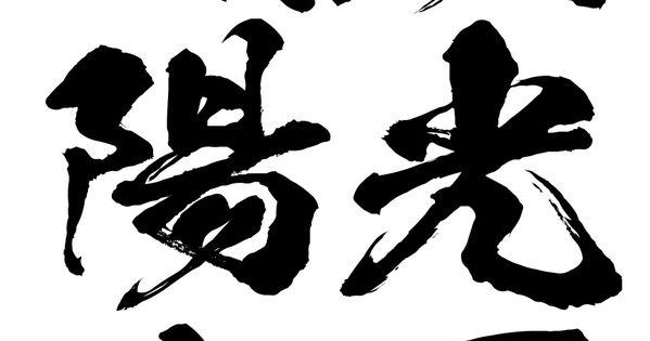 フォント 侍 無料 ダウンロード