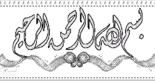 مسرد الوحده الثانيه الاسبوع الرابع لغتى الجميله اول متوسط Calligraphy Arabic Calligraphy