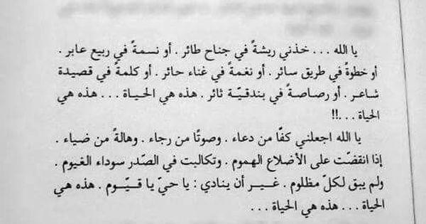 أيمن العتوم يسمعون حسيسها Quotes Arabic Quotes Math