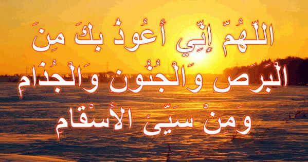 الل ه م إ ن ي أ ع وذ ب ك م ن ال ب ر ص و ال ج ن ون و ال ج ذ ام و م ن س ي ئ الأ س ق ام Islam Hadith Hadith Islam