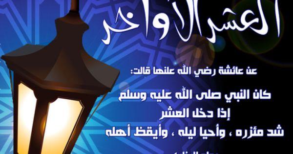 العشر الاواخر من رمضان دعاء Ramadan Activities Quran Verses Ramadan