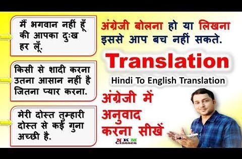 Translation hindi to english worksheet
