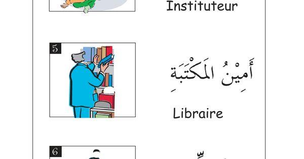 Livret les m tiers arabe fran ais for Apprendre les livrets