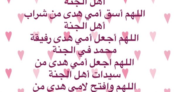 Pin By Shahad On دعاء لامي المتوفيه Word Search Puzzle Math Quotes