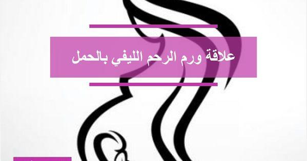 علاقة ورم الرحم الليفي بالحمل القاعدة العامة و الرئيسية أنه من النادر أن يحدث تأثير سلبي على الحمل عن طريق الورم لكن قد يتوقف الحمل تارة Arabic Calligraphy
